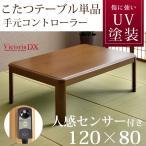 こたつ こたつテーブル コタツ テーブル 長方形 120