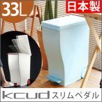 ショッピングダストボックス ごみ箱 おしゃれ ゴミ箱 33L クード kcud 日本製 ダストボックス 分別 オシャレ ふた付き フットペダル キャスター キッチン フタ付き