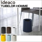 ショッピングダストbox ゴミ箱 おしゃれ 筒型 ごみ箱 チューブラーオム TUBELOR HOMME ダストボックス ダストBOX 分別 デザイン ideaco 北欧
