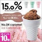 ショッピングアイスクリーム アイスクリームカップ 15.0% アイスクリーム カップ 容器 15.0% タカタレムノス レムノス ギフト 贈り物 プレゼント アイス用 アイス コーン アイスコーン