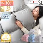 寝具, 棉被 - 羽毛布団 羽毛ふとん シングル ロング 掛け布団 羽毛掛布団 日本製 ホワイトダックダウン93% 7年保証
