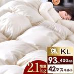 羽毛布団 キング 羽毛ふとん 掛け布団 羽毛掛け布団 日本製 ホワイトダックダウン93% 増量2.1kg 羽毛 布団 羽毛掛けふとん