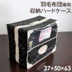 羽毛布団 専用 収納ハードケース 37×50×63 収納ケース 取っ手付 収納袋 収納バック 収納 布団袋 不織布 ハードケース 押入れ 収納