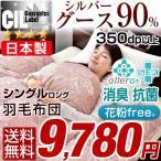 ショッピング羽毛布団 羽毛布団 シングル 日本製 シルバーグース90% 7年保証 350dp以上 CILシルバーラベル 羽毛掛け布団  羽毛 羽毛ふとん 羽毛掛布団