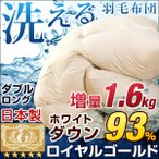 羽毛布団 洗える 羽毛掛け布団 ダブル 1.6kg ダウン93% 日本製 ロイヤルゴールドラベル ホテル 国産