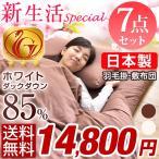 ショッピング布団 布団セット 羽毛布団セット 布団7点セット シングル 日本製 増量1.2kg 新生活布団セット 5年保証