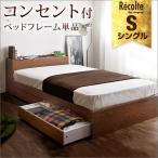 ベッド 宮付き 収納付き シングルベッド シングル フレーム シングルベッド 収納付き 引き出し コンセント付 すのこ ベットシンプル おしゃれ