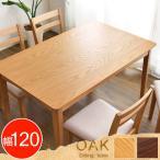 ダイニングテーブル ダイニング、食卓テーブル ナチュラル テーブル 食卓テーブル ダイニングテーブル 120cm 北欧 高さ70cm 木製 カフェ