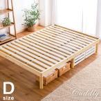 ベッド ベット ダブル ダブルベッド