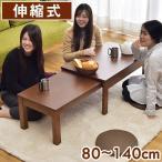 ダイニングテーブル テーブル ローテーブル 伸縮 アジアン 木製 伸びる 伸縮テーブル