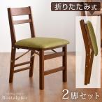 ダイニングチェア ダイニングチェアー 折りたたみダイニングチェア 木製 2脚セット 完成品 折りたたみ おしゃれ 天然木 北欧 カフェ 椅子 イス いす