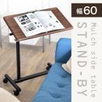 サイドテーブル サイド テーブル 折りたたみサイドテーブル