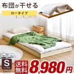 ベッド シングル シングルベッド ベッドフレーム すのこ 木製 天然木 フレーム