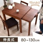 ダイニングテーブル 80〜130cm テーブルのみ 単品 ダイニング テーブル 木製 オーク 4人 2人 食卓テーブル 伸縮式 伸長式 スライド式