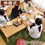 テーブル ダイニングテーブル アジアン 木製 伸縮 ローテーブル ダイニング リビング 伸縮テーブル