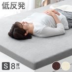 マットレス シングル ウレタンマットレス 低反発マットレス 厚さ8cm 洗えるカバー メッシュ L字ファスナー 滑り止め付き 低反発 ウレタン ベッドマット