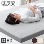 ショッピング低反発 低反発 マットレス 低反発マットレス ダブル 低反発マット 厚さ8cm 8cm ベッドマット 体圧分散