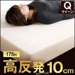 ショッピングマットレス マットレス 高反発マットレス クイーン 10cm 140N 寝具 洗える カバー ベットマット