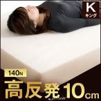 マットレス 高反発マットレス キング 10cm 140N 寝具 洗える カバー ベットマット