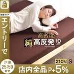 傢俱, 裝潢 - マットレス シングル 高反発マットレス 高反発ウレタン 10cm マット 高反発 洗える カバー ベッドマットレス 210N