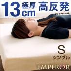 ショッピングマットレス マットレス 高反発マットレス シングル 極厚13cm 140N ベッドマット 高反発マット 高反発ウレタンマットレス