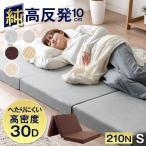 寝具, 棉被 - マットレス シングル 高反発マットレス 折りたたみ 三つ折り 高密度30D 10cm ベッドマットレス 210N 洗える