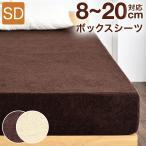 ショッピングボックス ボックスシーツ マットレスカバー セミダブル 洗える 厚さ8-17cm対応 洗える メッシュ&パイル生地 ベッドカバー マットカバー