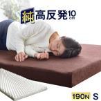 Bedding, Bedding - マットレス シングル 高反発マットレス 高反発ウレタン 10cm 190N ベッド マットレス
