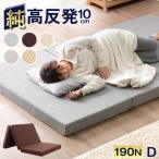 マットレス ダブル 高反発マットレス 三つ折り 10cm 密度25D 140N 寝具 ベッドマット マットレス ダブル 高反発マットレス