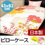 【送料無料】 枕カバー ダブル 日本製 Westy ペタル 43×63cm  まくら 国産