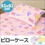 【送料無料】 枕カバー 43×63cm 日本製 Westy オズガール ピローケース  まくら 国産