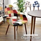 イームズチェア シェルチェア パーソナル イージーチェア オーガニックチェア Eames 木脚 ミッドセンチュリー ダイニング 椅子 北欧 ジェネリック リプロダクト