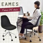 オフィスチェア パソコンチェア イームズチェア イームズ  ファブリックチェア パソコンチェアー オフィスチェアー メッシュ チェア 椅子 イス コンパクト
