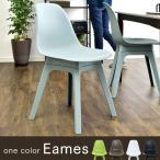 イームズ チェア ダイニングチェア リプロダクト ジェネリック家具 チャールズ&レイ・イームズ シェルチェア デザイナーズ 北欧 一人掛け 椅子