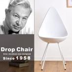 ドロップチェア リプロダクト アルネ・ヤコブセン デザイナーズチェア パーソナルチェア チェア 椅子 イス 北欧 モダン デザイナーズ おしゃれ