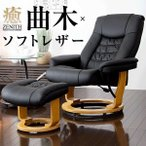 ショッピングリクライニング リクライニングソファ 1人用 リクライニングチェア オットマン付き パーソナルリクライニングチェア PVC リラックスチェア 椅子 ソファ ソファー