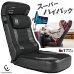 座椅子 リクライニング  レバー式 低反発 ゲーミング座椅子 14段階 ゲーム座椅子 メッシュ リクライニングチェア