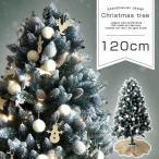 クリスマスツリー 120cm オーナメント セット 飾り 電球 北欧 おしゃれ LED クリスマス イルミネーション 松ぼっくり 雪化粧