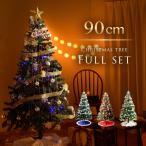 クリスマスツリー 90cm セット オーナメントセット LED ライト 飾り イルミネーション クリスマス ツリー 小さい ミニ おしゃれ 16910001