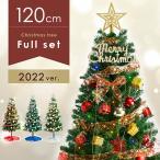 クリスマスツリー 120cm セット オーナメントセット LED ライト 飾り イルミネーション クリスマス ツリー コンパクト 北欧 おしゃれ