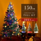 クリスマスツリー 150cm クリスマスツリーセット 北欧 おしゃれ LED 省エネ リビング オーナメント セット 大きい 大型 レッド ゴールド シルバー