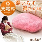 ショッピング充電式 湯たんぽ 充電式 nuku2 やわらか湯たんぽ 蓄熱式湯たんぽ 電気あんか カイロ エコ湯たんぽ ゆたんぽ