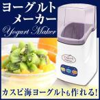 ショッピング手作り ヨーグルトメーカー 牛乳パック 手作り ヨーグルト 自家製ヨーグルト カスピ海ヨーグルト ヨーグルト メーカー