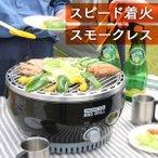 バーベキューグリル バーベキューコンロ BBQコンロ グリル コンロ 1年保証 コンパクト 火力調整 ラクラク着火