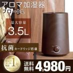 アロマ加湿器 フロートL 3.5L 超音波加湿器 抗菌カー
