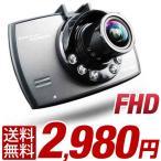 ショッピングドライブレコーダー ドライブレコーダー 高画質 2.4型モニター ドラレコ フルHDドライブレコーダー 本体 車載カメラ フルHD 1080P 液晶 FullHD