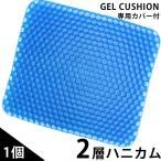 ジェルクッション クッション ゲルクッション 衝撃吸収 カバー付き 椅子 ブルークッション 快適ジェルクッション 体圧分散