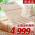 すのこベッド すのこマット シングル 折りたたみ すのこ 桐 二つ折り スノコ 木製 収納 完成品 ベッド 湿気対策