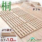 すのこマット ダブル 折りたたみ すのこ 桐 四つ折り スノコ 木製 収納 すのこベッド 4つ折りすのこマット