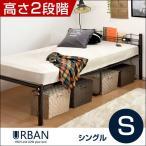 パイプベッド ベッド シングル シングルベッド パイプ 高さ調節 棚付き 宮付き 収納 コンセント軽量